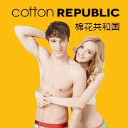 棉花共和国内衣加盟