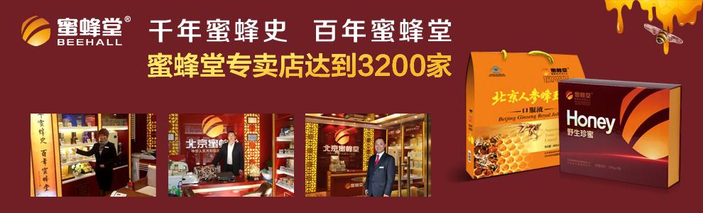 北京蜜蜂堂加盟