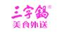 三字锅中餐加盟