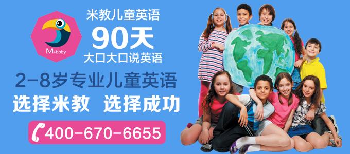 米教儿童英语