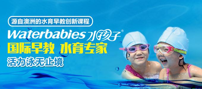 水孩子水育早教加盟