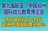 第九欧亚*中国郑州国际幼儿教育博览会