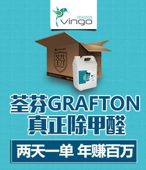 GRAFTON®银光环境加盟