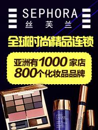 丝芙兰化妆品加盟