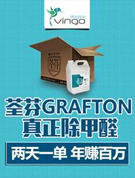 GRAFTON®银光环境