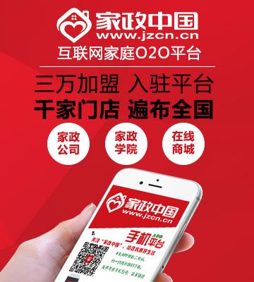 """""""家政中国""""O2O平台加盟"""
