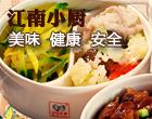 江南小厨网上订餐