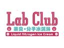 LAB CLUB分子冰淇淋