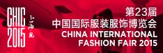 第23届中国国际服装服饰