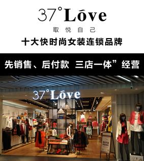37度love女装