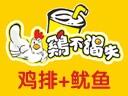 鸡不渴失小吃加盟