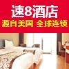 速8酒店雷竞技最新版