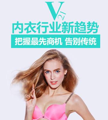 V21内衣加盟