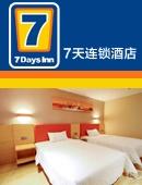 7天酒店加盟