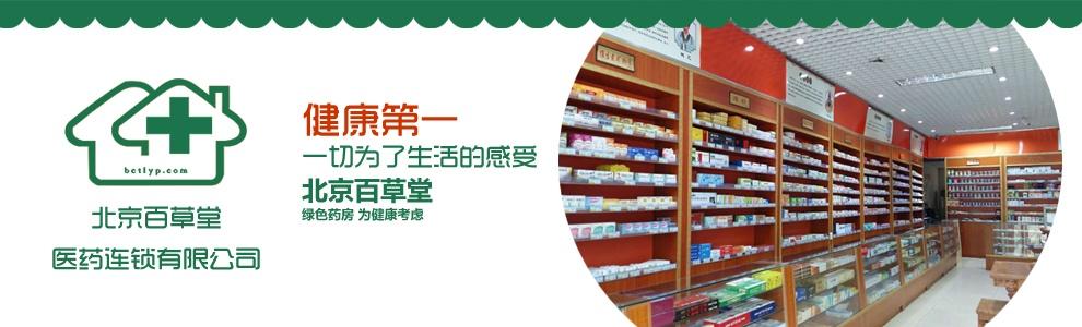 北京百草堂大药房加盟