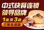 青禾馅饼加盟