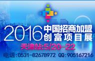 2016中国(天津)招商加盟创业博览会