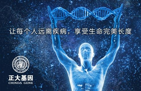 正大基因加盟