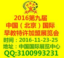 第九届中国(北京)国际早教特许加盟展览会