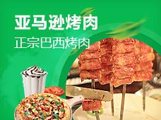 亚马逊巴西烤肉加盟