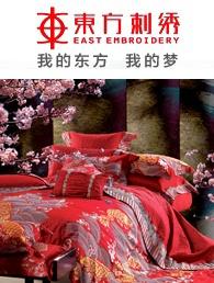 东方刺绣加盟