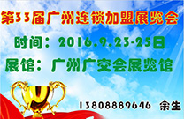 2016第33届广州特许连锁加盟展览会