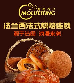 莫莉啡汀烘焙加盟