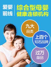 爱婴前线母婴健康生活