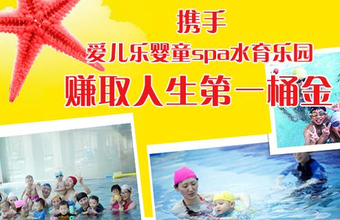爱儿乐婴童游泳馆雷竞技最新版