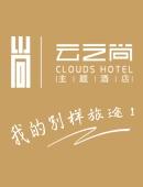 云之尚酒店加盟