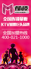 都唛KTV加盟
