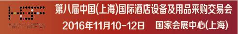 第八届中国(上海)国际酒店设备及用品采购交易会