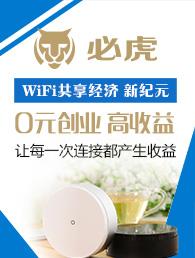 必虎wifi加盟