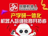凤凰�@���就是上一代修�_机器人