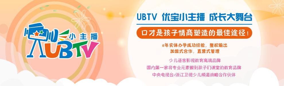 UBTV小主播加盟