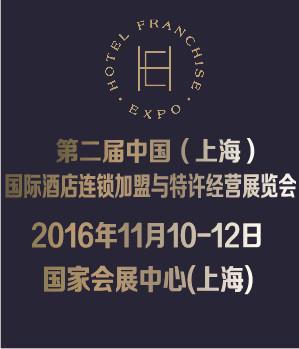 第二届中国(上海)国际酒店连锁加盟与特许经营展览会