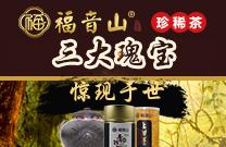 福音山茶叶加盟