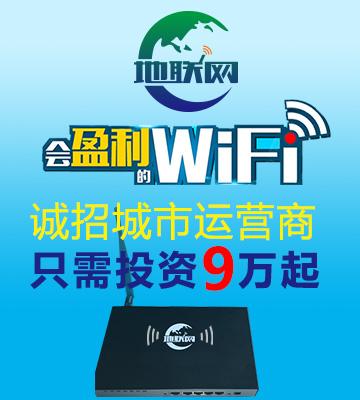 地联网智能wifi加盟