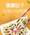 惠美饺子加盟