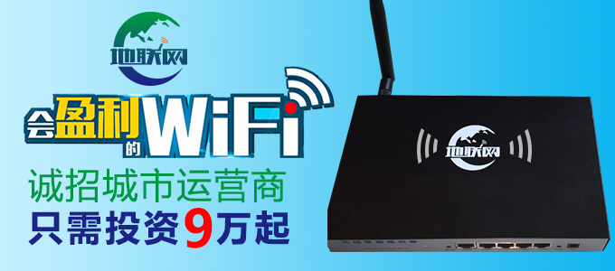 地聯網智能wifi加盟