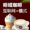 啡域咖啡加盟
