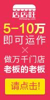 店店旺6月招商会