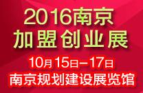 2016南京加盟创业展