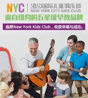 纽约国际儿童俱乐部