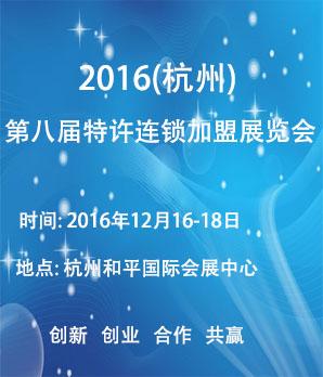 2016(杭州)第八届特许连锁加盟展览会
