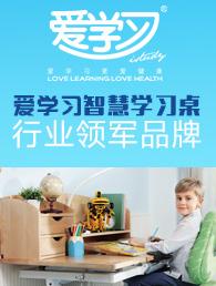 爱学习智慧学习桌加盟
