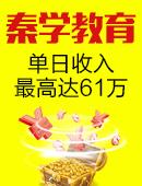 秦学教育加盟