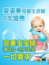 婴姿美母婴生活馆加盟