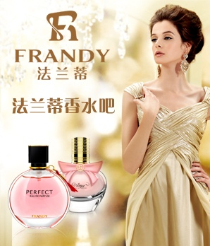 法兰蒂香水加盟