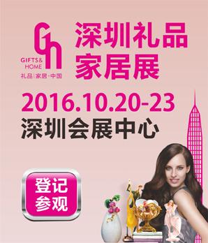 第二十四届中国(深圳)国际礼品及家居用品展览会